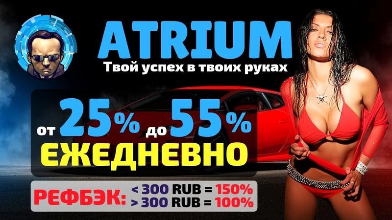 Твой успех в твоих руках - Atrium | от 125 до 155% за 24 часа