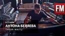 В студии Антона Беляева THERR MAITZ