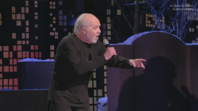 Джордж Карлин - Редкие слова - Жизнь стоит того чтобы умереть [2005]