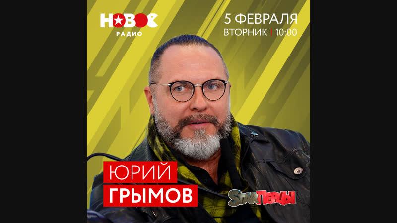Юрий Грымов На Новом Радио у STARПерцев