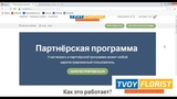 Партнёрская программа сервиса Tvoy Florist