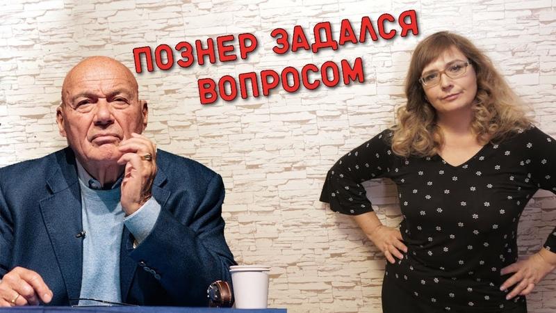 Училка vs ТВ: ПОЗНЕР ЗАДАЛСЯ ВОПРОСОМ!