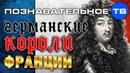Германские короли Франции Познавательное ТВ Артём Войтенков