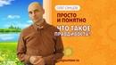 Олег Сунцов Что такое правдивость