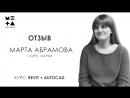 Отзыв нашей выпускницы Марты Абрамовой Revit AutoCAD