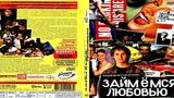 Займемся любовью (2002) - драма, комедия