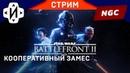 Star Wars Battlefront 2 Кооперативный Стрим