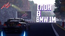 HARUNA DRIFT BMW 1M V10 ASSETTO CORSA