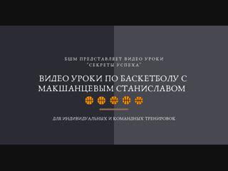 Видео Уроки по Баскетболу с Макшанцевым Станиславом Михайловичем
