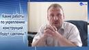 Микрофон включён Алексей Трофимчук о заключении экспертизы по школе №7