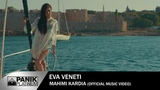 Εύα Βενέτη - Μάχιμη Καρδιά | Eva Veneti - Maximi Kardia (Official Video)