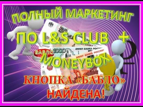 ПОЛНЫЙ МАРКЕТИНГ ПО LS CLUB MANEYBOX. КНОПКА БАБЛО НАЙДЕНА!