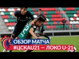 Обзор матча: Локомотив (мол.) — ПФК ЦСКА (мол.) — 2:3