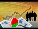Новы погляд на эканоміку Актуальны мікрафон