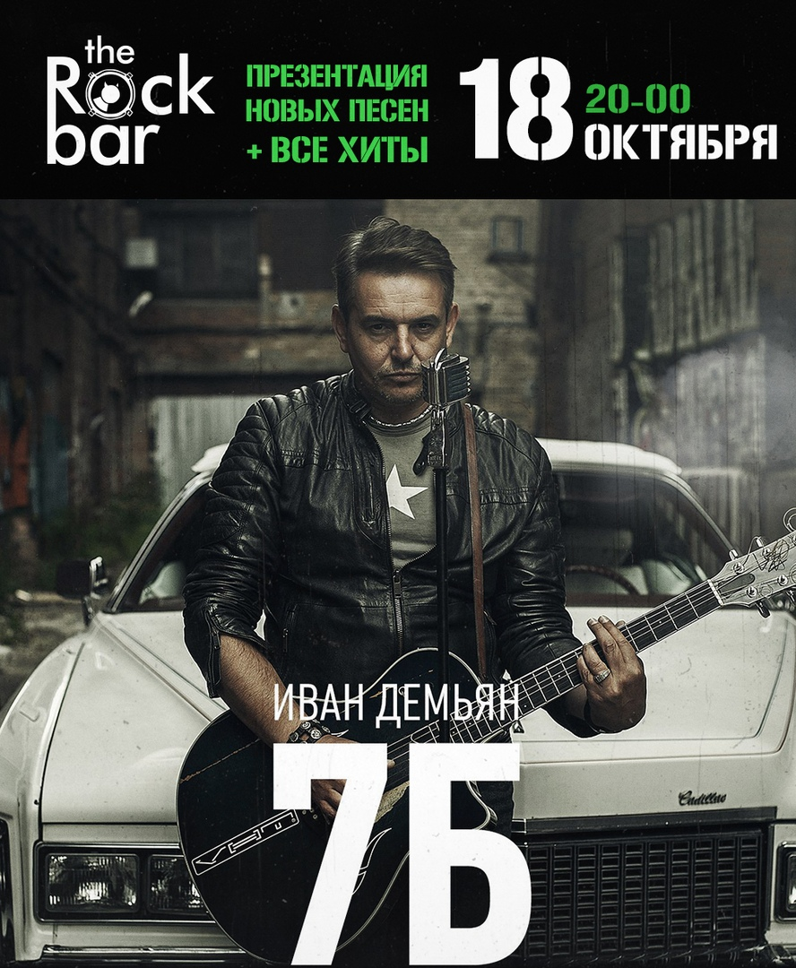 "Афиша Краснодар 18 октября Иван Демьян и ""7Б"" TheRockBar"