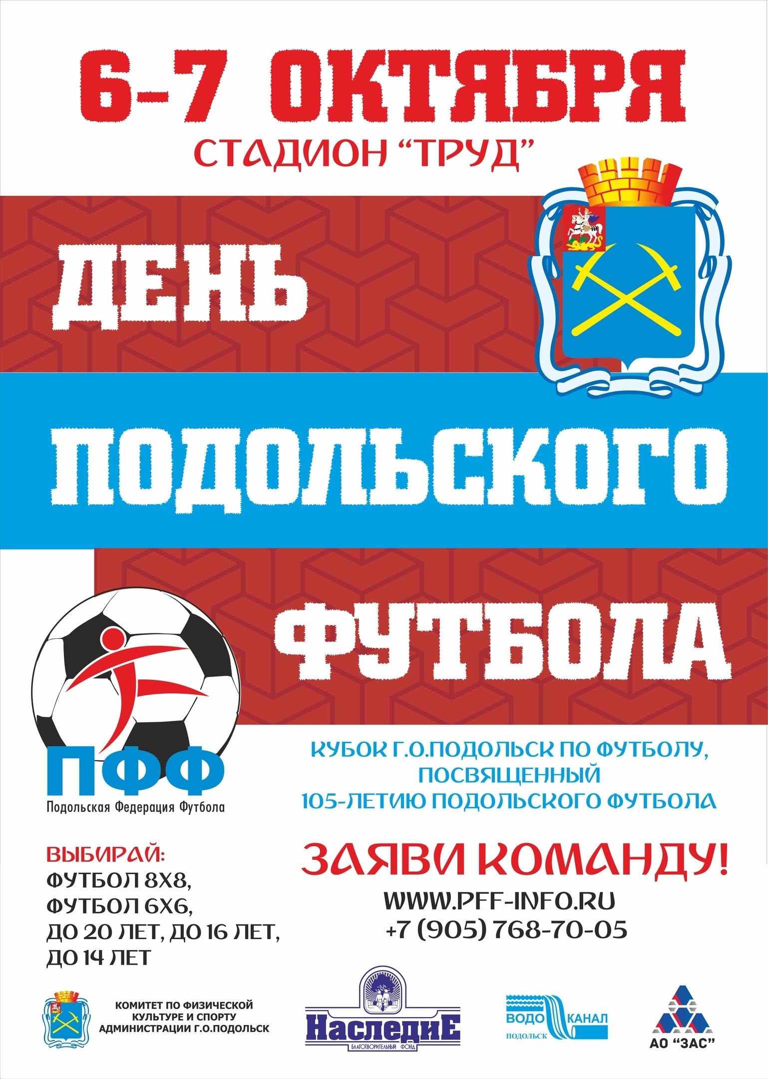Продолжается заявка на День Подольского футбола 6-7 октября