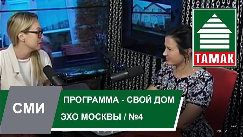 ТАМАК Эхо Москвы Материнский Капитал