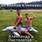 Александр Пистолетов альбом Из России в Украину