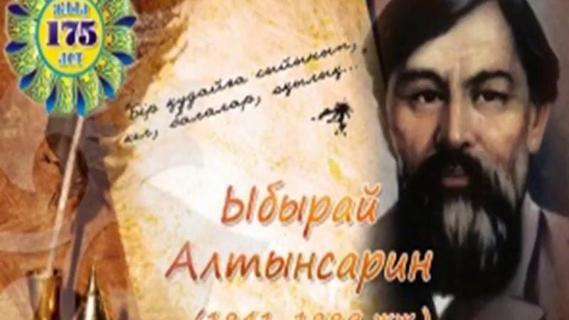 Ыбырай Алтынсарин КЕЛ БАЛАЛАР ОҚЫЛЫҚ