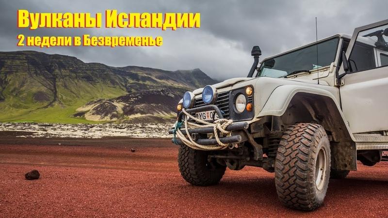 Вулканы Исландии. Две недели в Безвременье.