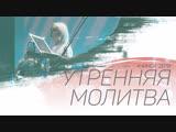 Утренняя молитва 23.11.18 l Церковь прославления Ачинск