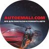 www.autoemali.com/Автоэмали