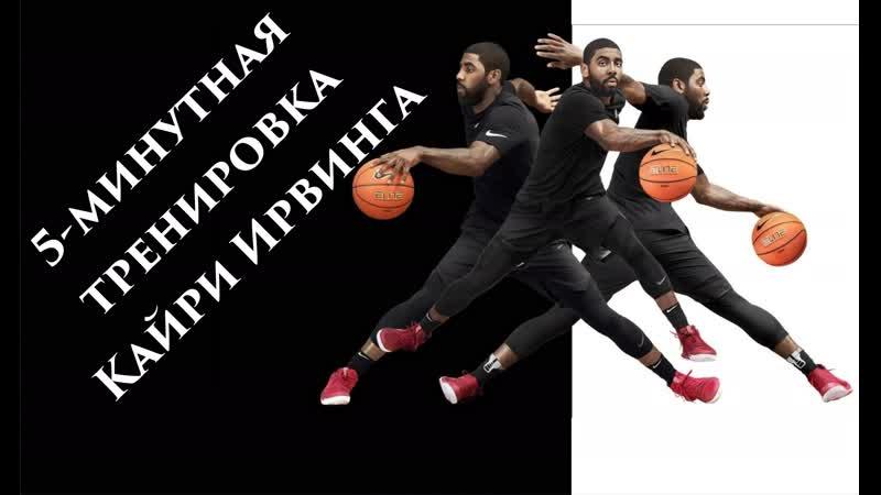 Баскетбольная тренировка 5 минутная тренировочная схема Кайри Ирвинга UNSTOPPABLE движения