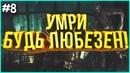 УМРИ, БУДЬ ЛЮБЕЗЕН ► Bioshock Remastered ► 8