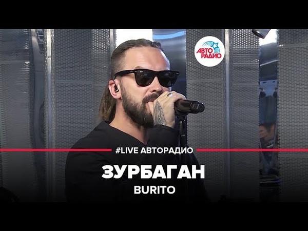 BURITO– Зурбаган (LIVEАвторадио)