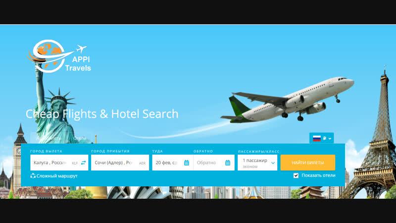 Как зарегистрироваться в компании Appi Travels