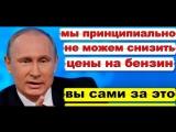 Реальная стоимость бензина в России 10 рублей.