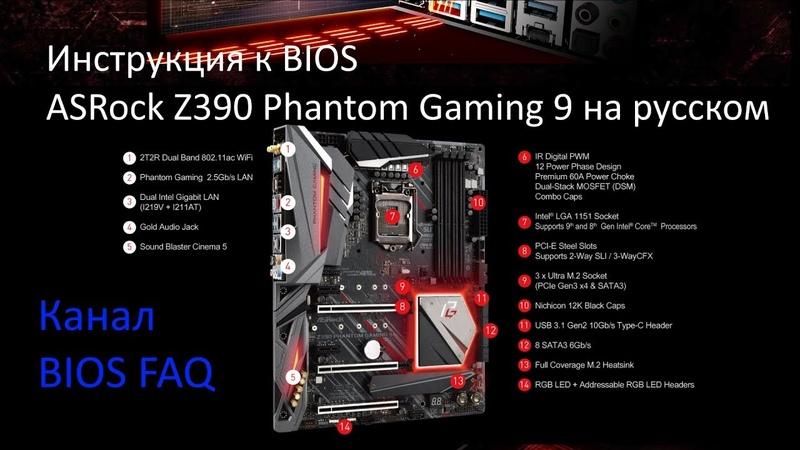 Инструкция к BIOS ASRock Z390 Phantom Gaming 9 на русском