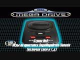 Стрим №3 Игры на приставке SegaMegaDriveGenesis (включая хаки и т.д)