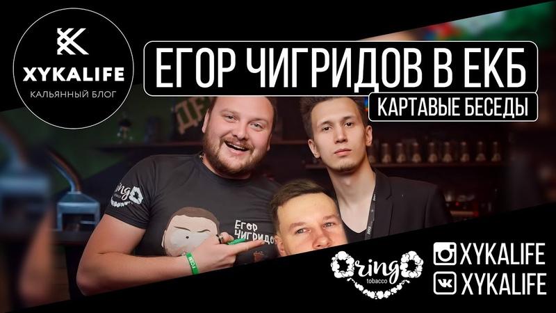 Егор Чигридов/Картавые беседы/Nuahule Smoke Екатеринбург