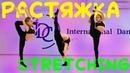 Любимая РАСТЯЖКА с элементами художественной гимнастики Fantastic stretching with routine RG