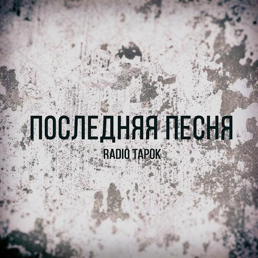 RADIO TAPOK альбом Последняя песня
