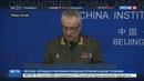 Новости на Россия 24 Генштаб ПРО нужна США для военного превосходства над Россией и Китаем