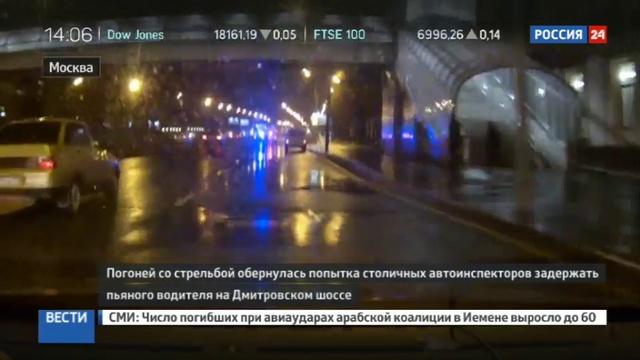 Новости на Россия 24 • В Москве пьяный водитель провез инспектора на капоте