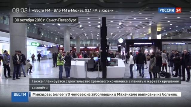 Новости на Россия 24 • На месте памятника жертвам крушения А321 над Синаем установили закладной камень