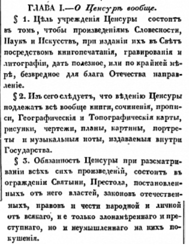 Указ о цензуре 10(22) июня 1826 года. O_s9QwG6UPA