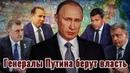 Генералы Путина берут власть