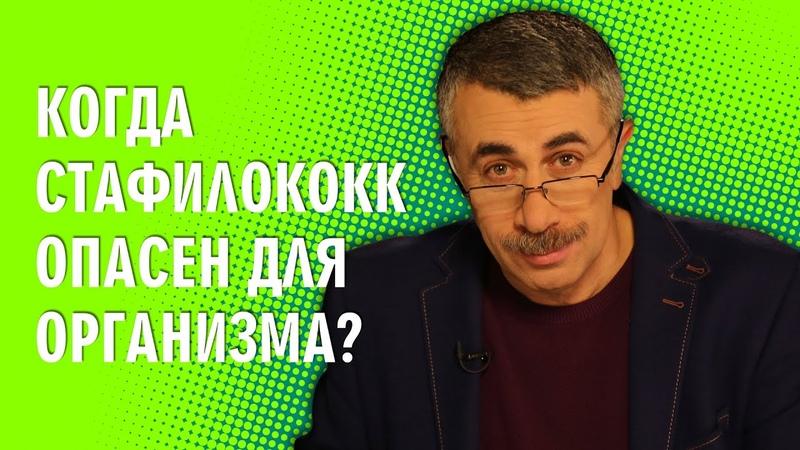Когда стафилококк опасен для организма - Доктор Комаровский