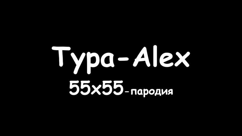 EASY DANCE Пародия на 55X55 Typa Alex
