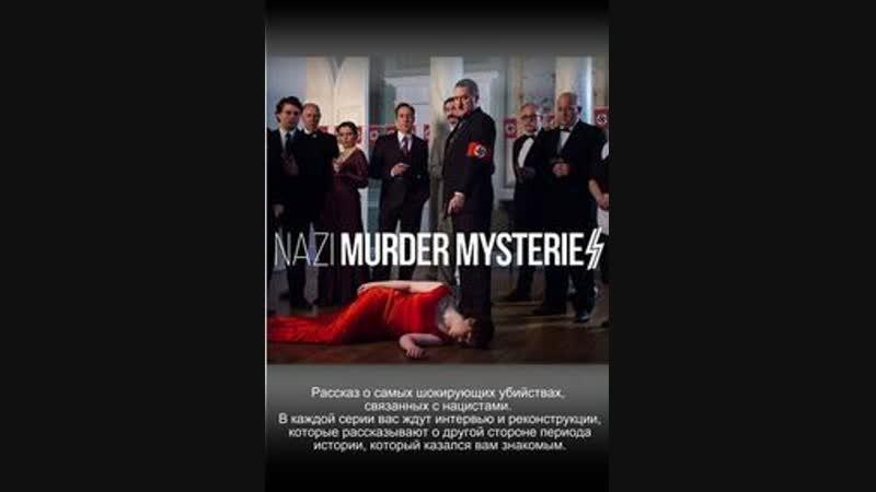 Загадочные убийства нацисты 4 Кто спрятал тело Беллы в старый вяз