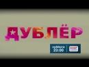 АНОНС. Художественный фильм Дублер. Смотри 22 сентября в эфире регионального телеканала ШАДР-инфо