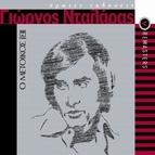 George Dalaras альбом O Metikos