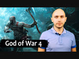 God of War - реально крутая игра. Обзор игры