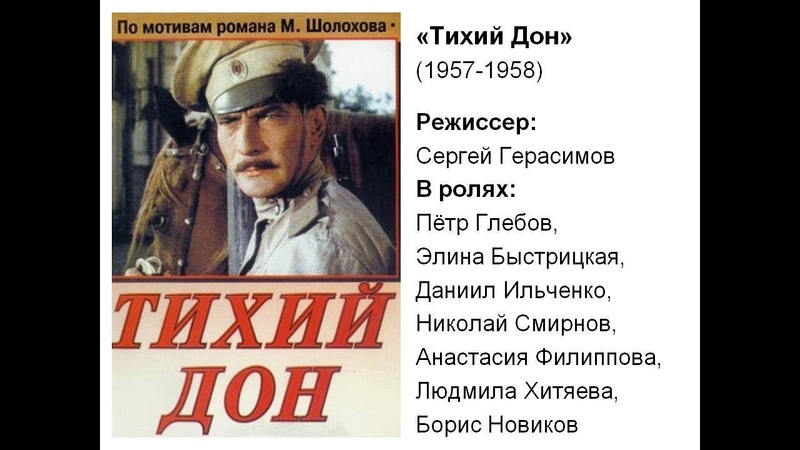 Тихий Дон 1957-1958