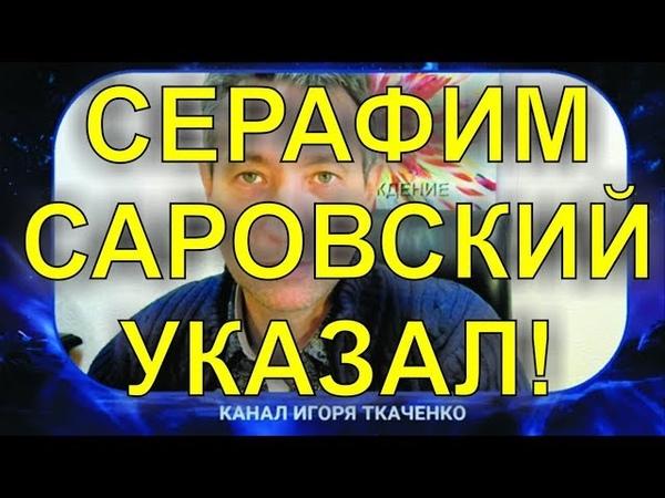 Серафим Саровский воскрес и указал на Царя-победителя!) (12.12.18)