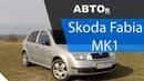 АВТО_R Лучший обзор автомобиля Skoda Fabia MK1 2006г.в.